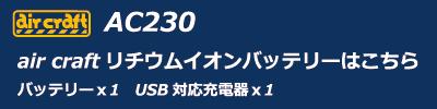 AC230エアークラフトバッテリーセット