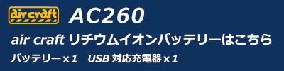 AC260エアークラフトバッテリーセット
